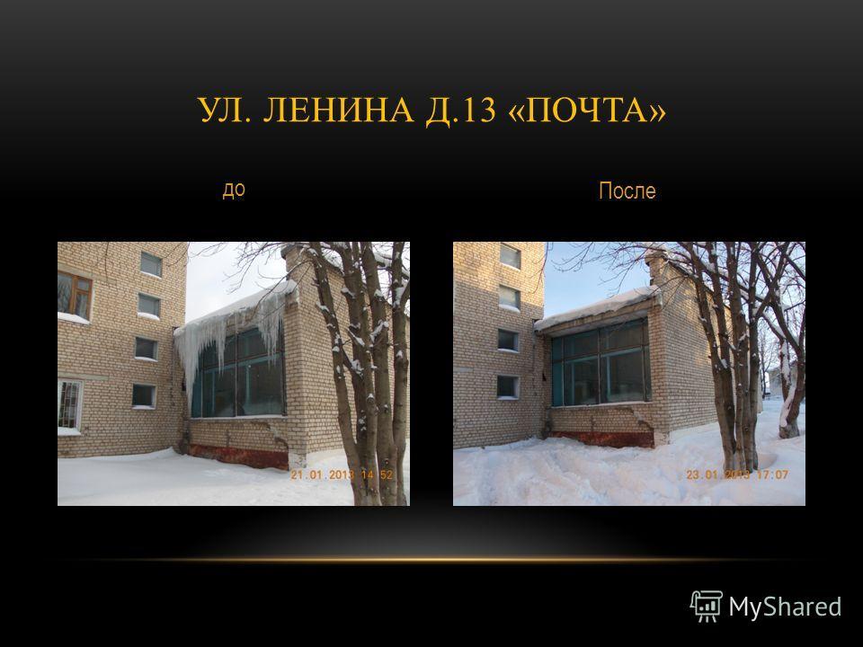 УЛ. ЛЕНИНА Д.13 «ПОЧТА» до После