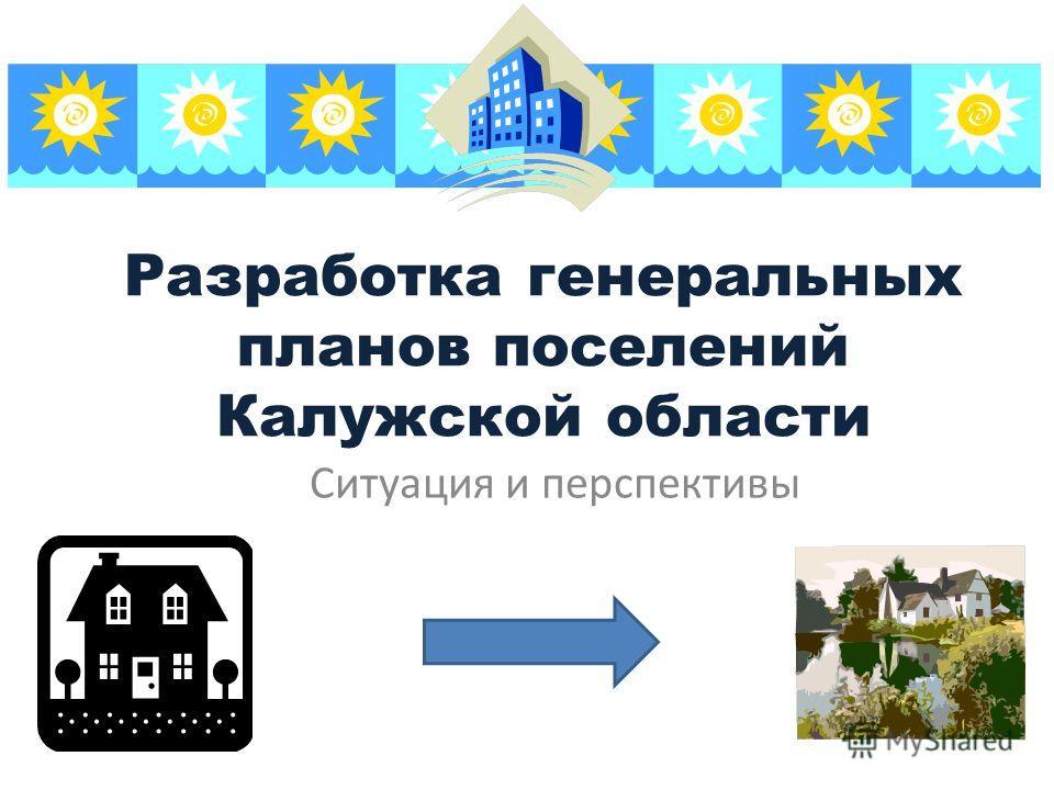Разработка генеральных планов поселений Калужской области Ситуация и перспективы