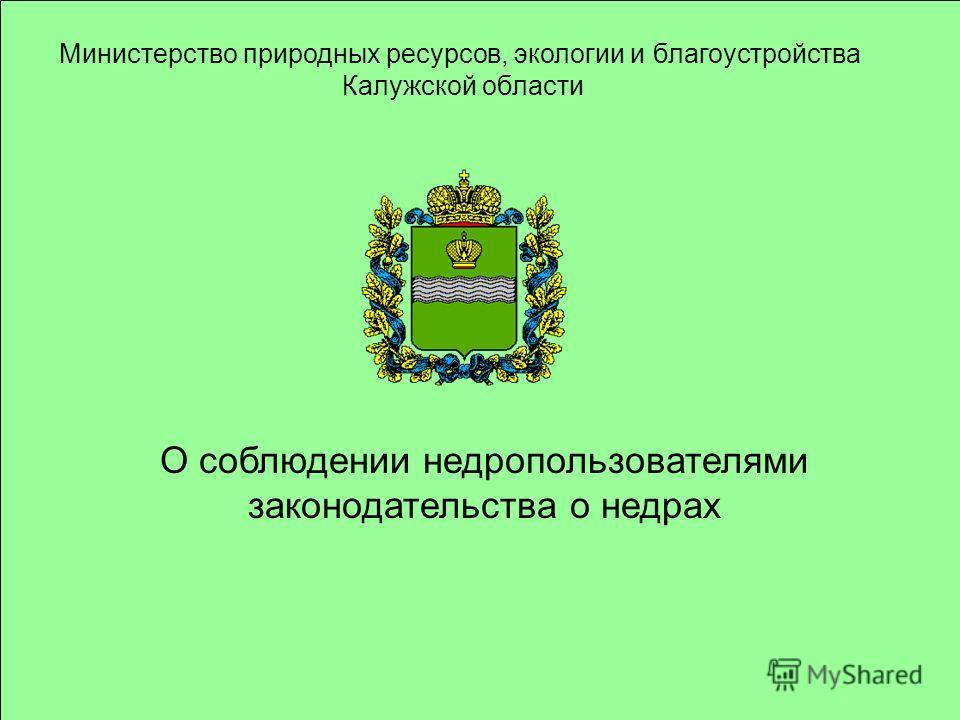 Министерство природных ресурсов, экологии и благоустройства Калужской области О соблюдении недропользователями законодательства о недрах