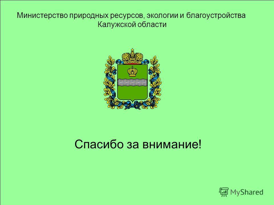 Министерство природных ресурсов, экологии и благоустройства Калужской области Спасибо за внимание!