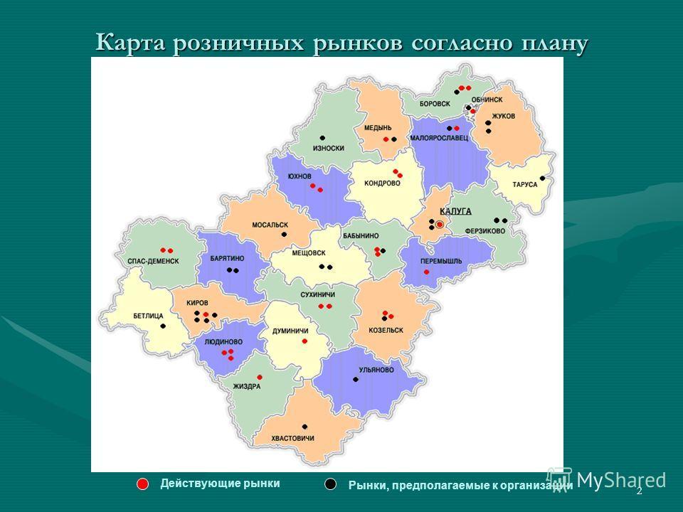 2 Карта розничных рынков согласно плану Действующие рынки Рынки, предполагаемые к организации
