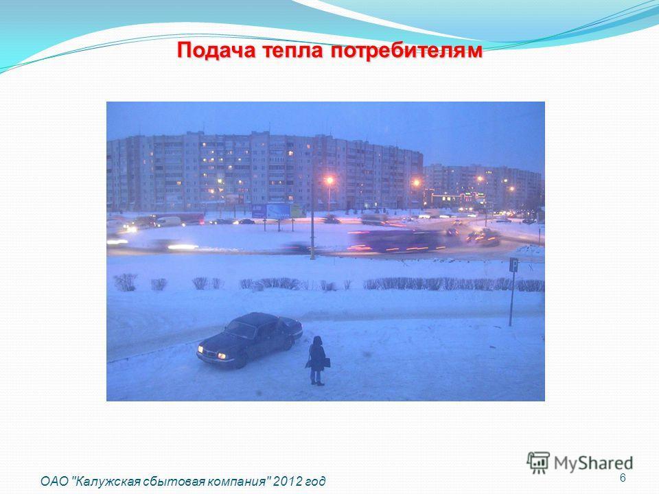 6 ОАО Калужская сбытовая компания 2012 год Подача тепла потребителям
