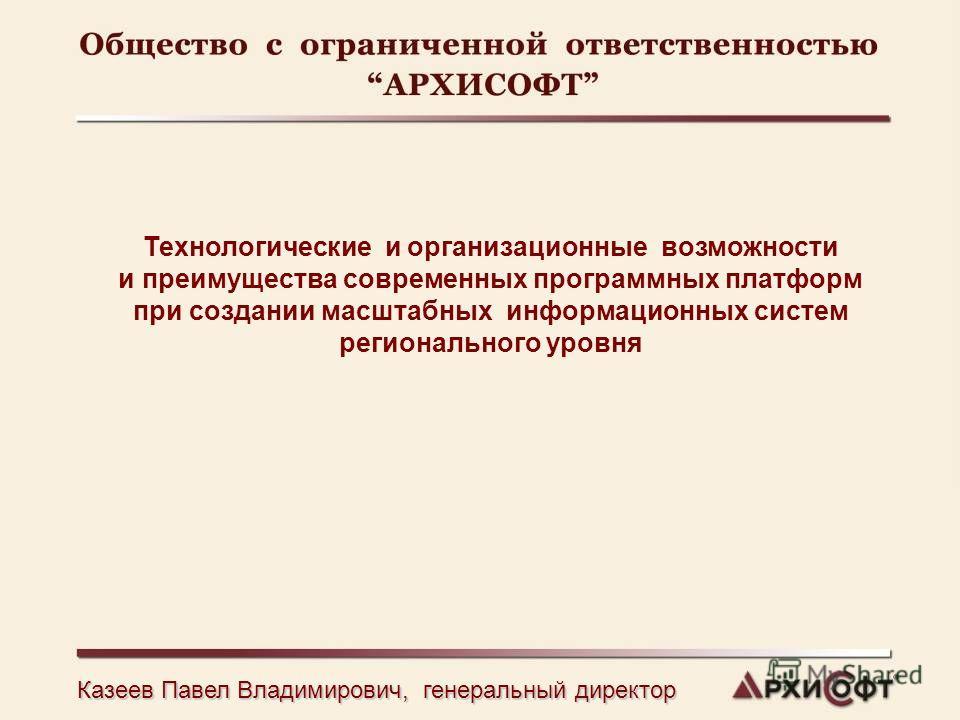 Казеев Павел Владимирович, генеральный директор Технологические и организационные возможности и преимущества современных программных платформ при создании масштабных информационных систем регионального уровня