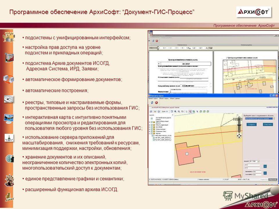 Программное обеспечение АрхиСофт: Документ-ГИС-Процесс подсистемы с унифицированным интерфейсом; подсистемы с унифицированным интерфейсом; настройка прав доступа на уровне настройка прав доступа на уровне подсистем и прикладных операций; подсистем и