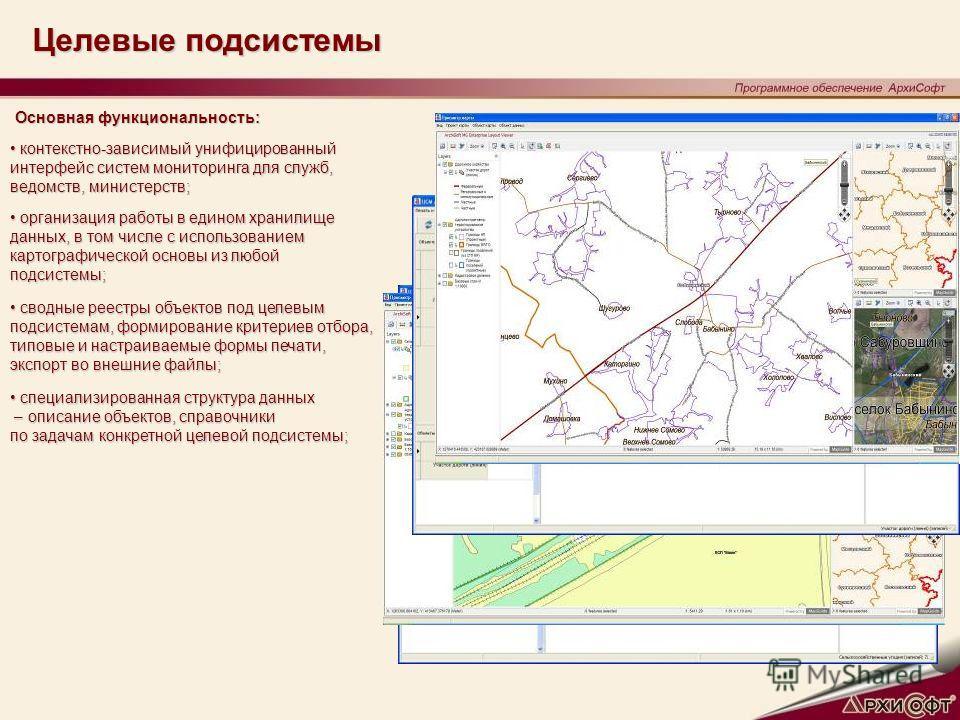 Целевые подсистемы Основная функциональность: контекстно-зависимый унифицированный интерфейс систем мониторинга для служб, ведомств, министерств; контекстно-зависимый унифицированный интерфейс систем мониторинга для служб, ведомств, министерств; орга