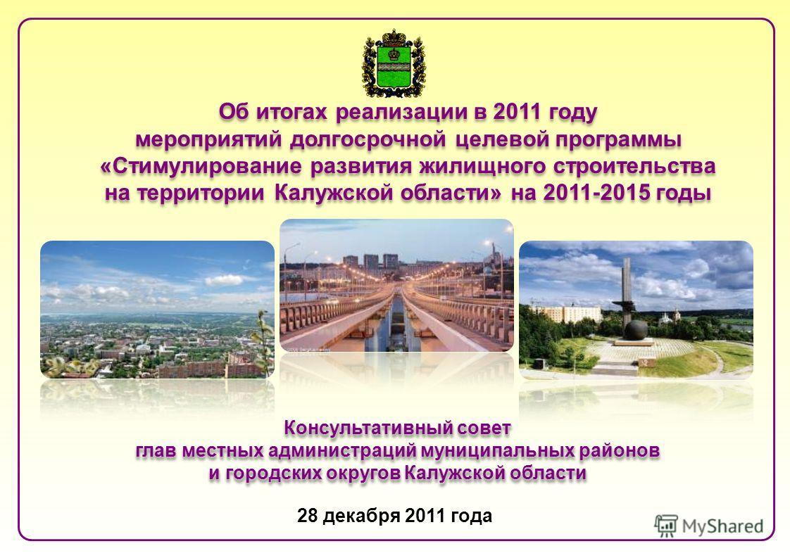 Об итогах реализации в 2011 году мероприятий долгосрочной целевой программы «Стимулирование развития жилищного строительства на территории Калужской области» на 2011-2015 годы Об итогах реализации в 2011 году мероприятий долгосрочной целевой программ
