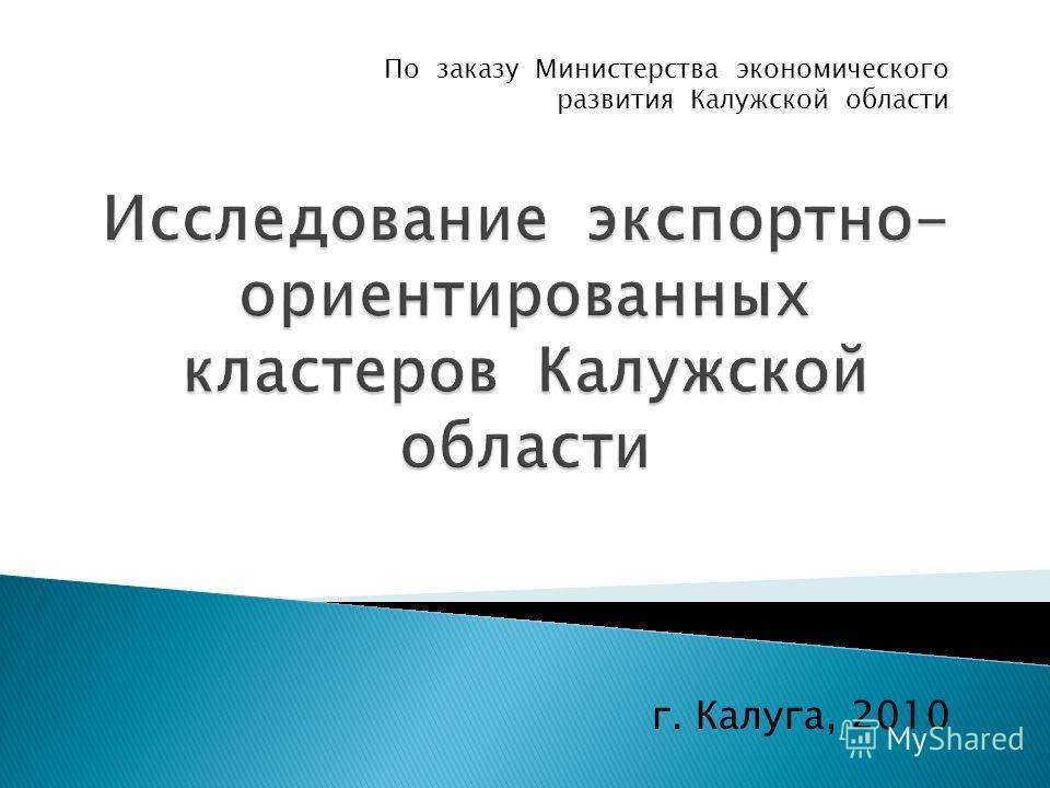 г. Калуга, 2010 По заказу Министерства экономического развития Калужской области