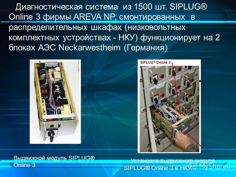 10 Диагностическая система из 1500 шт. SIPLUG® Online 3 фирмы AREVA NP, смонтированных в распределительных шкафах (низковольтных комплектных устройствах - НКУ) функционирует на 2 блоках АЭС Neckarwestheim (Германия) Выдвижной модуль SIPLUG® Online 3