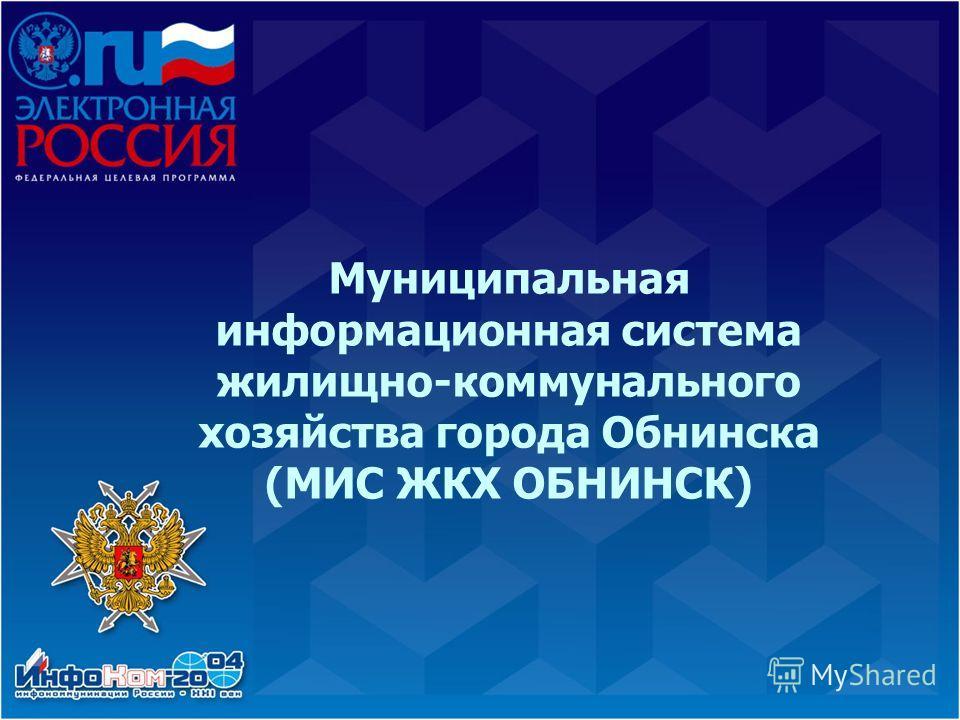 Муниципальная информационная система жилищно-коммунального хозяйства города Обнинска (МИС ЖКХ ОБНИНСК)