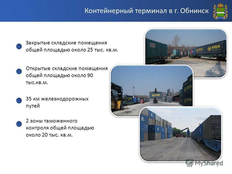 7 Закрытые складские помещения общей площадью около 25 тыс. кв.м. Открытые складские помещения общей площадью около 90 тыс.кв.м. 35 км железнодорожных путей 2 зоны таможенного контроля общей площадью около 20 тыс. кв.м. Контейнерный терминал в г. Обн