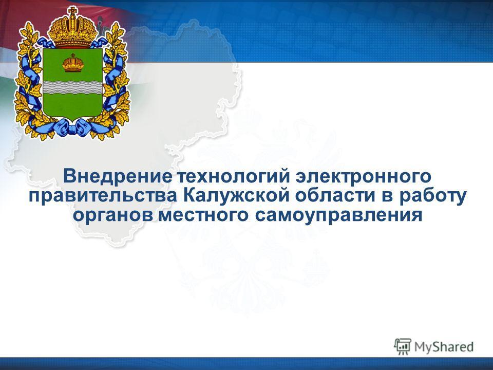 Внедрение технологий электронного правительства Калужской области в работу органов местного самоуправления