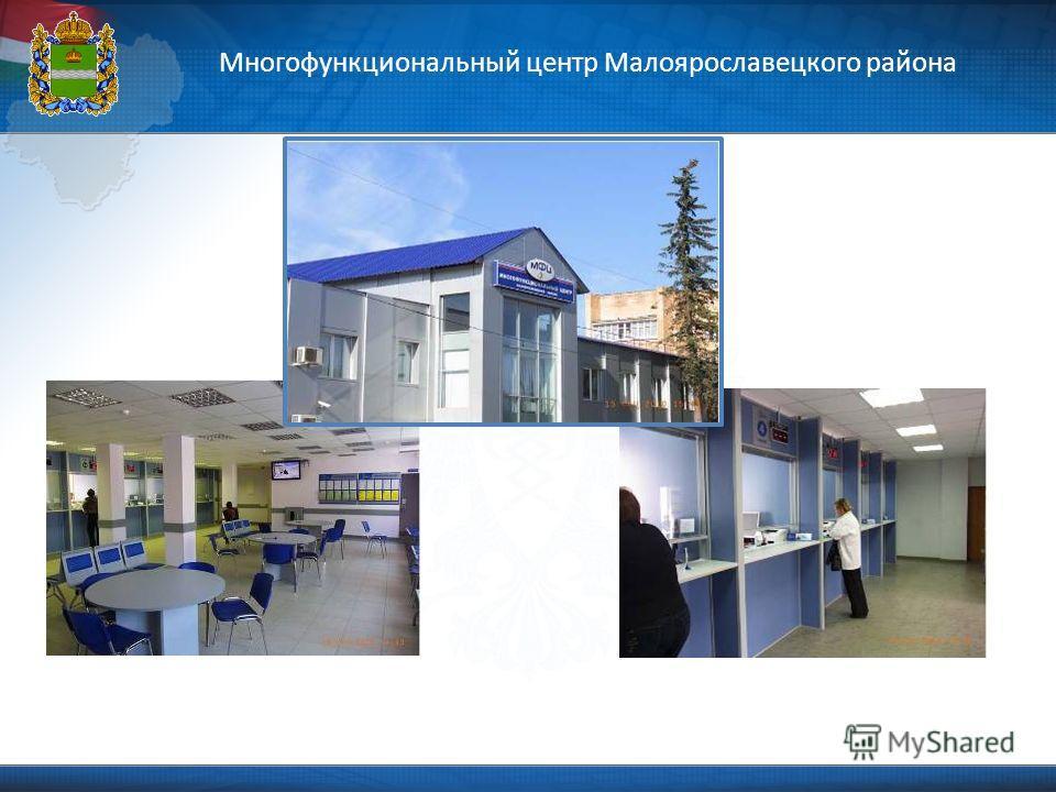 Многофункциональный центр Малоярославецкого района