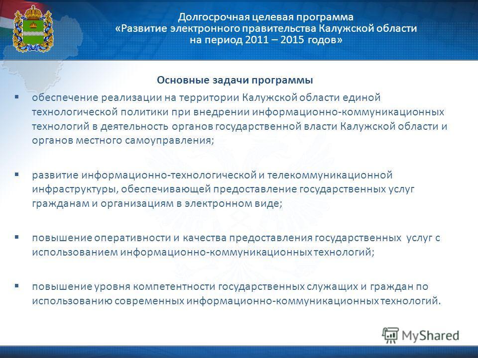 Основные задачи программы обеспечение реализации на территории Калужской области единой технологической политики при внедрении информационно-коммуникационных технологий в деятельность органов государственной власти Калужской области и органов местног