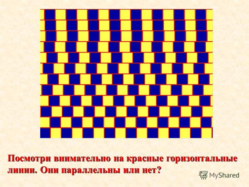 Посмотри внимательно на красные горизонтальные линии. Они параллельны или нет?