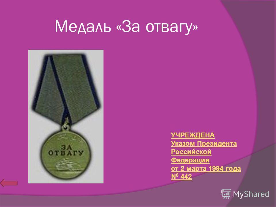 Медаль «За отвагу» УЧРЕЖДЕНА Указом Президента Российской Федерации от 2 марта 1994 года N 0 442