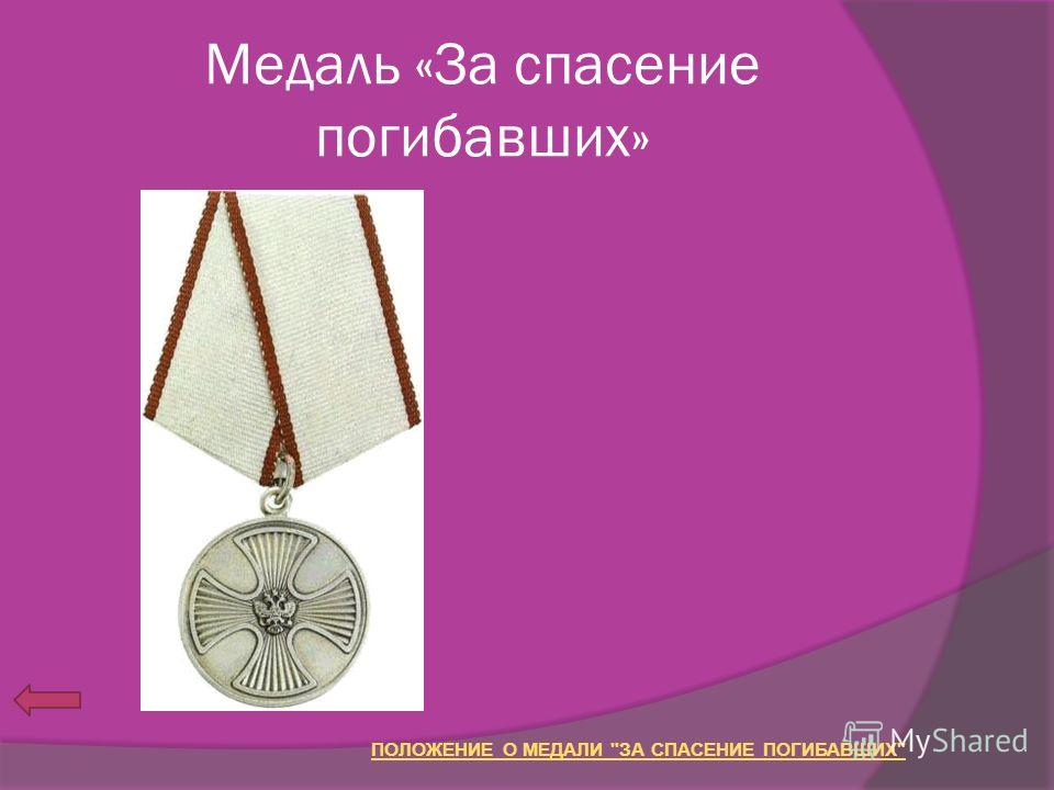 Медаль за спасение погибавших