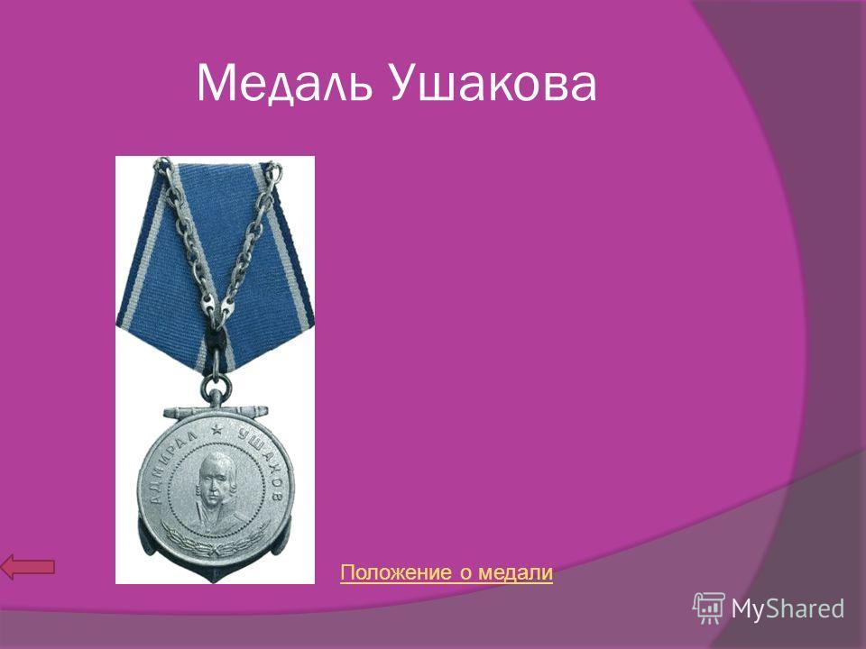 Медаль Ушакова Положение о медали