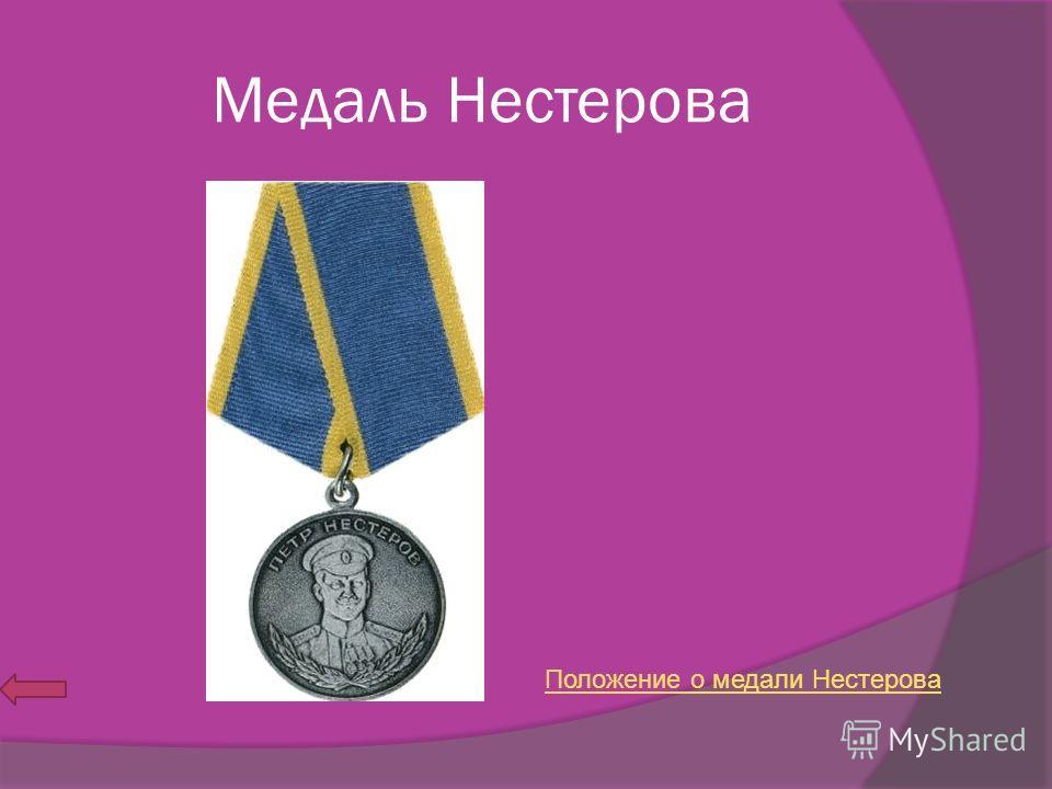 Медаль Нестерова Положение о медали Нестерова
