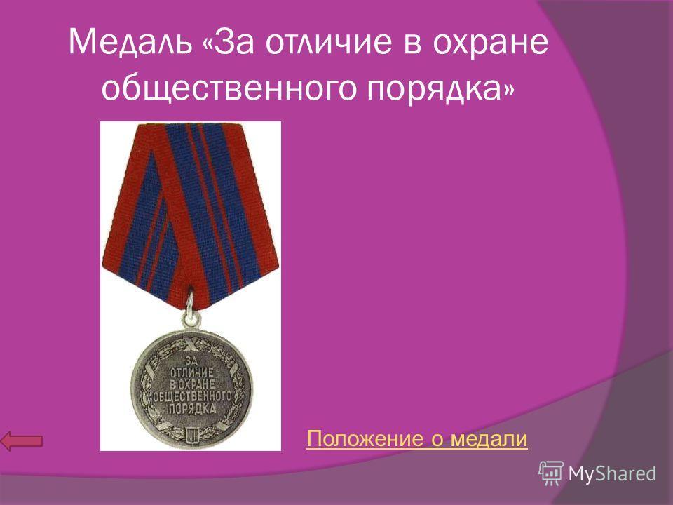 Медаль «За отличие в охране общественного порядка» Положение о медали