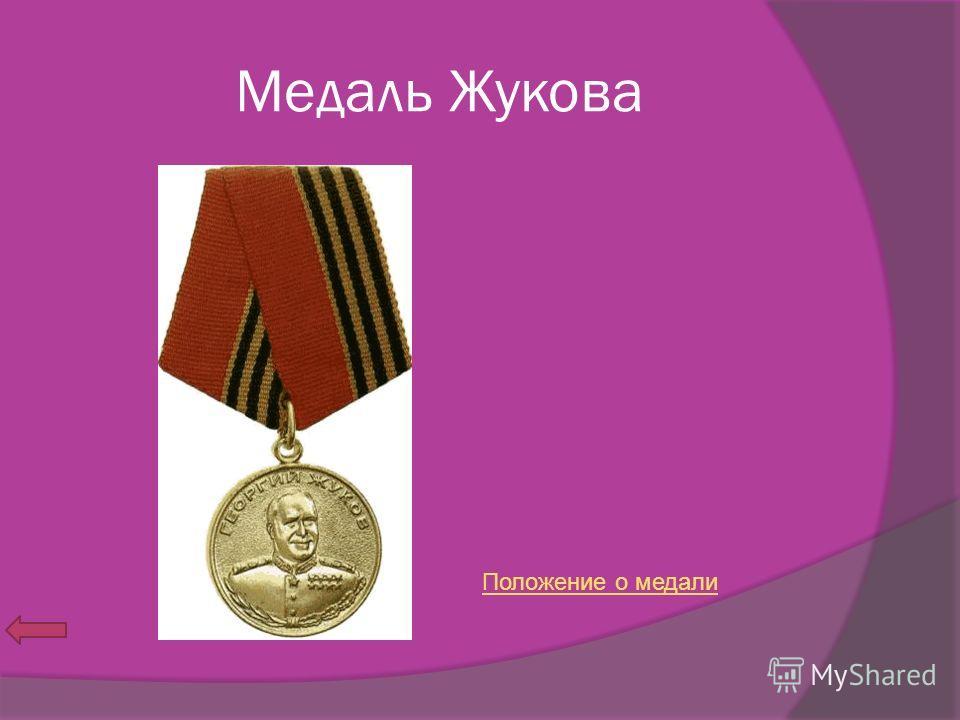 Медаль Жукова Положение о медали