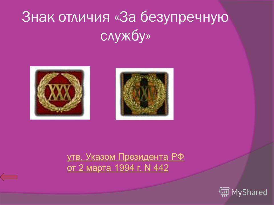 Знак отличия «За безупречную службу» утв. Указом Президента РФ от 2 марта 1994 г. N 442