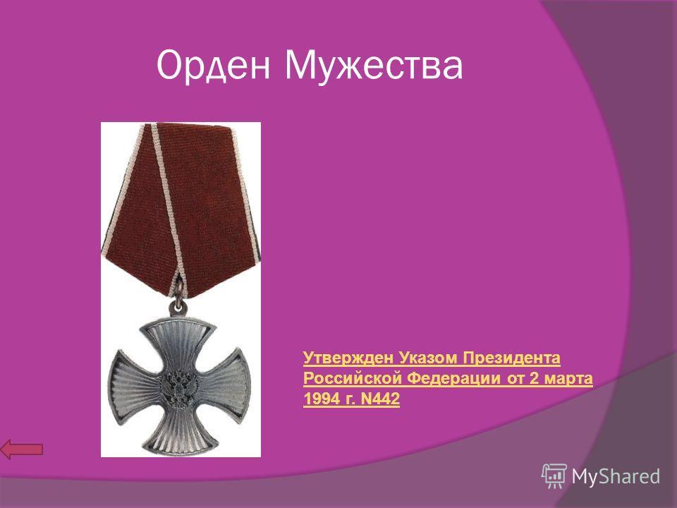 Орден Мужества Утвержден Указом Президента Российской Федерации от 2 марта 1994 г. N442