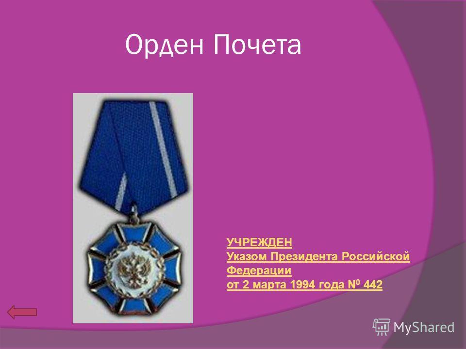 Орден Почета УЧРЕЖДЕН Указом Президента Российской Федерации от 2 марта 1994 года N 0 442