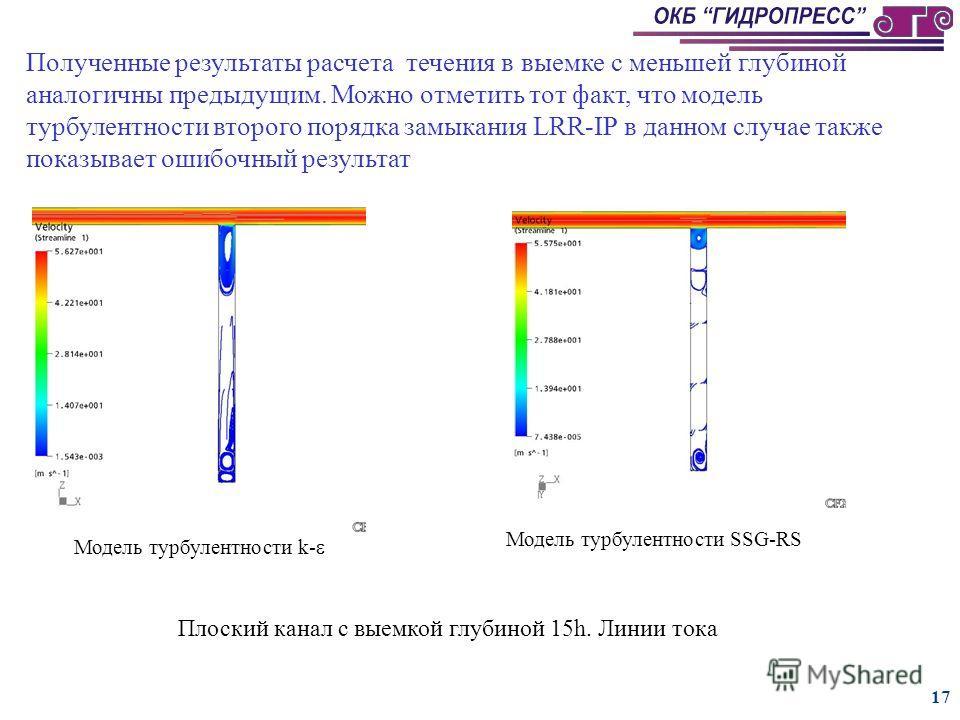 16 модель турбулентности SSG-RS модель турбулентности - RS Плоский канал с выемкой глубиной 2h. Линии тока модель турбулентности k- модель турбулентности SSG-RS Плоский канал с выемкой глубиной 2h. Турбулентная вязкость