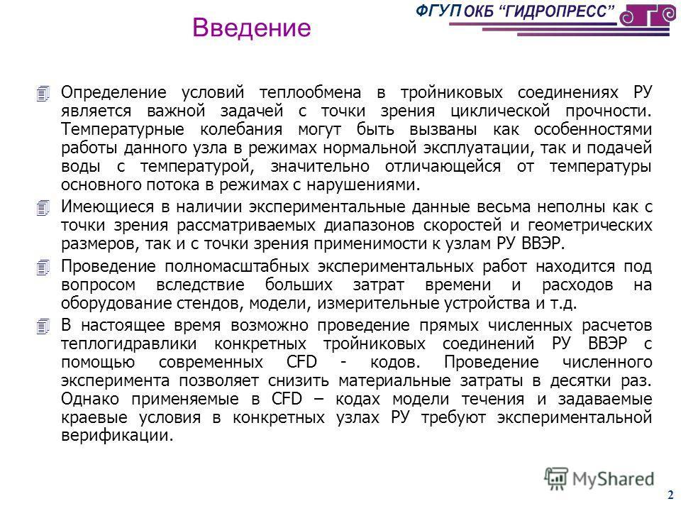 М.М. Курносов ФГУП К выбору моделей турбулентности для расчетов теплогидравлических параметров в соединениях трубопроводов РУ типа ВВЭР
