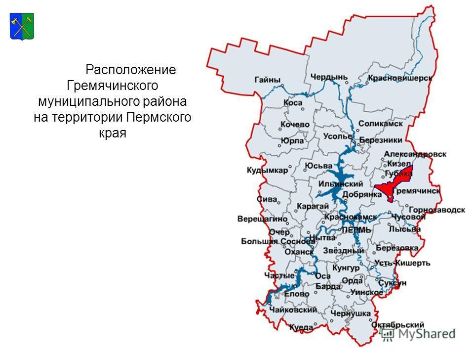 Расположение Гремячинского муниципального района на территории Пермского края 2