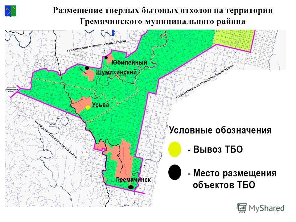Размещение твердых бытовых отходов на территории Гремячинского муниципального района 71