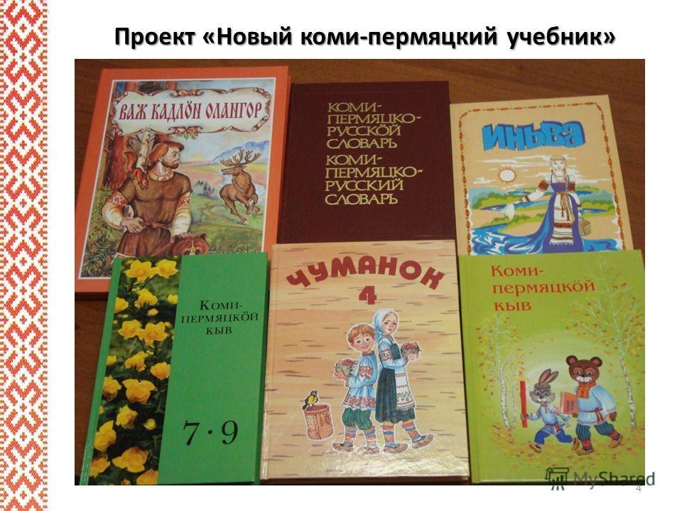 4 Проект «Новый коми-пермяцкий учебник» 4