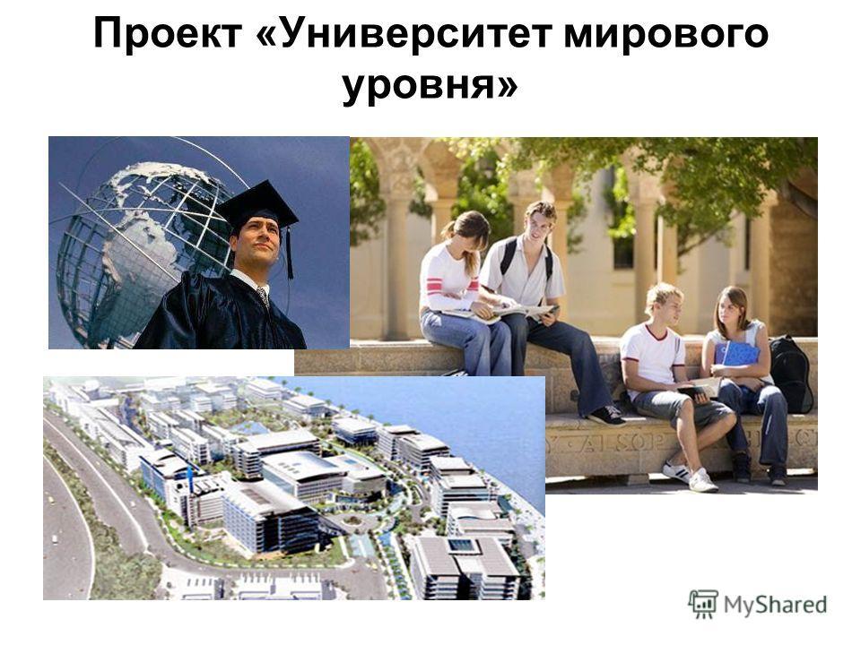 Проект «Университет мирового уровня»