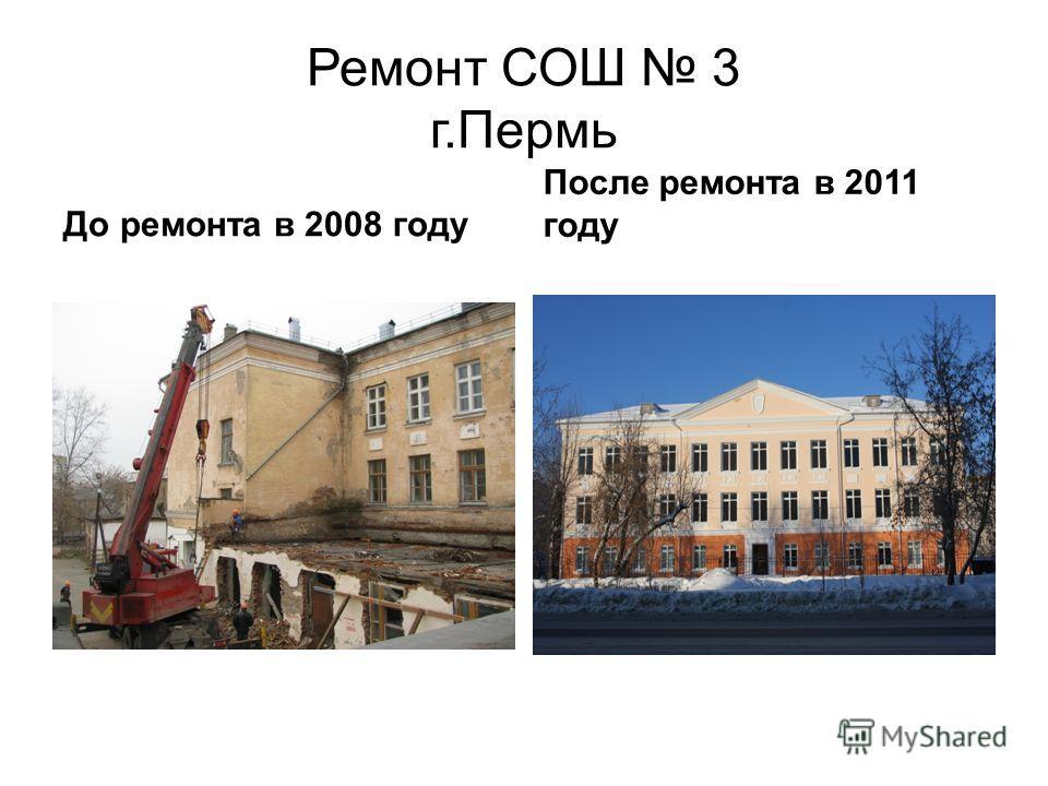 Ремонт СОШ 3 г.Пермь До ремонта в 2008 году После ремонта в 2011 году