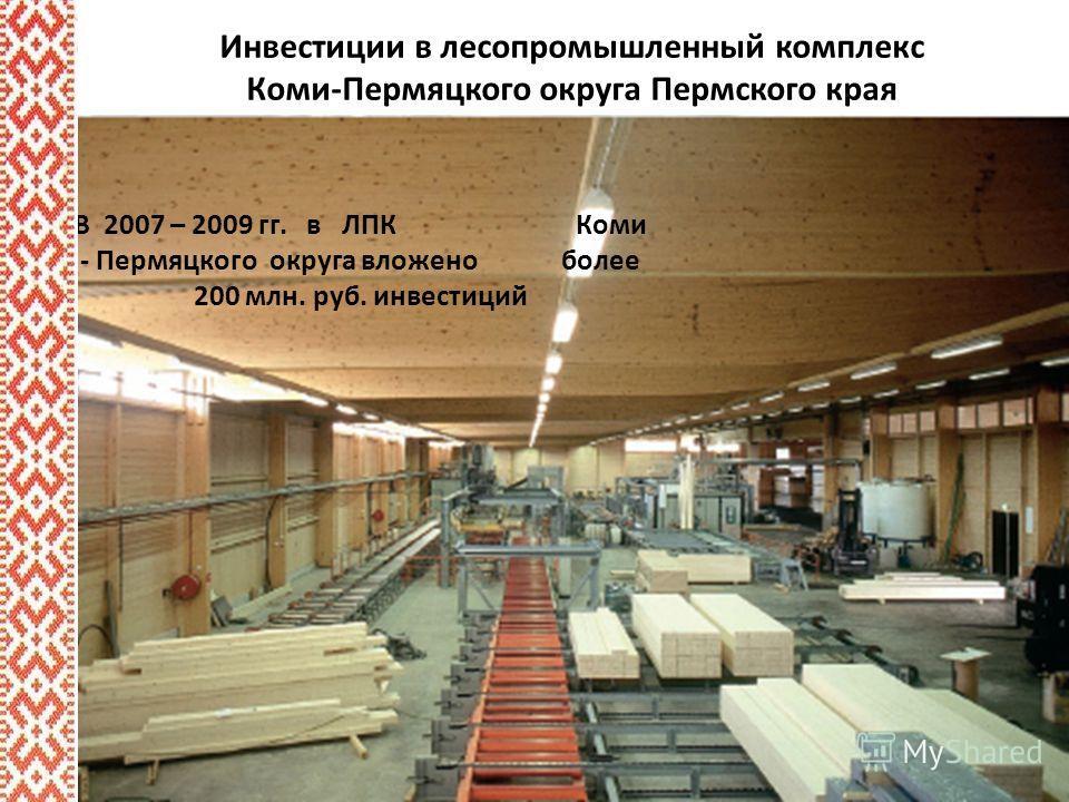 3 Инвестиции в лесопромышленный комплекс Коми-Пермяцкого округа Пермского края В 2007 – 2009 гг. в ЛПК Коми - Пермяцкого округа вложено более 200 млн. руб. инвестиций