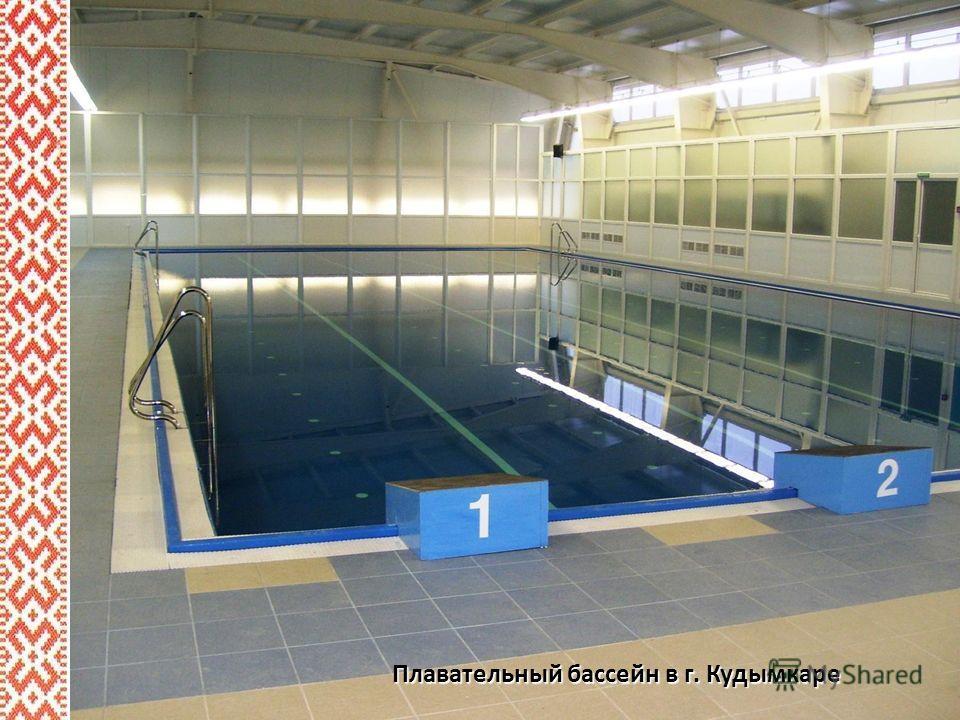 12 Плавательный бассейн в г. Кудымкаре