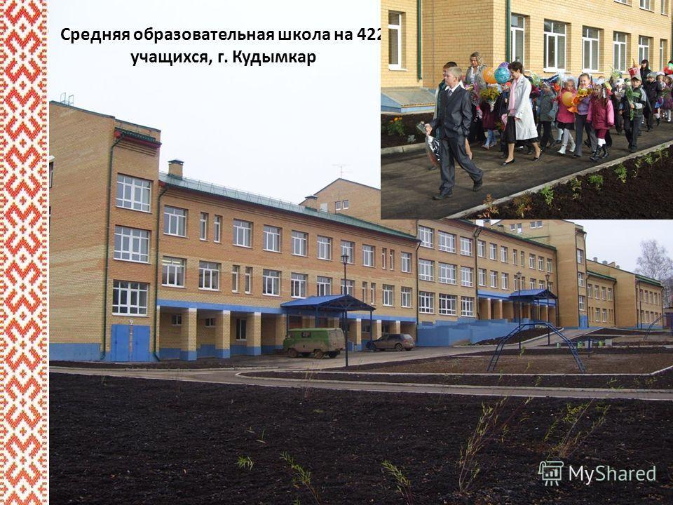 9 Средняя образовательная школа на 422 учащихся, г. Кудымкар