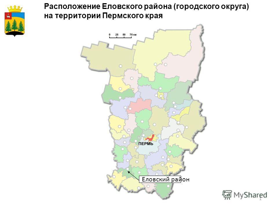 1 Расположение Еловского района (городского округа) на территории Пермского края Еловский район