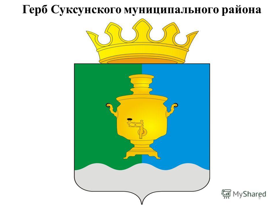 9 Герб Суксунского муниципального района