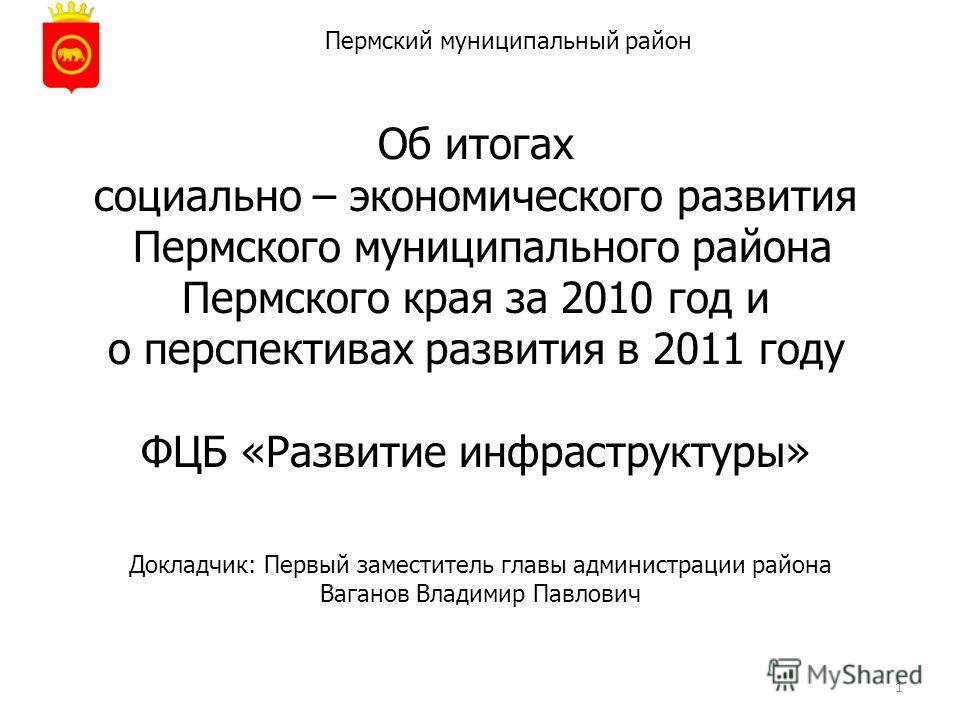 1 Пермский муниципальный район