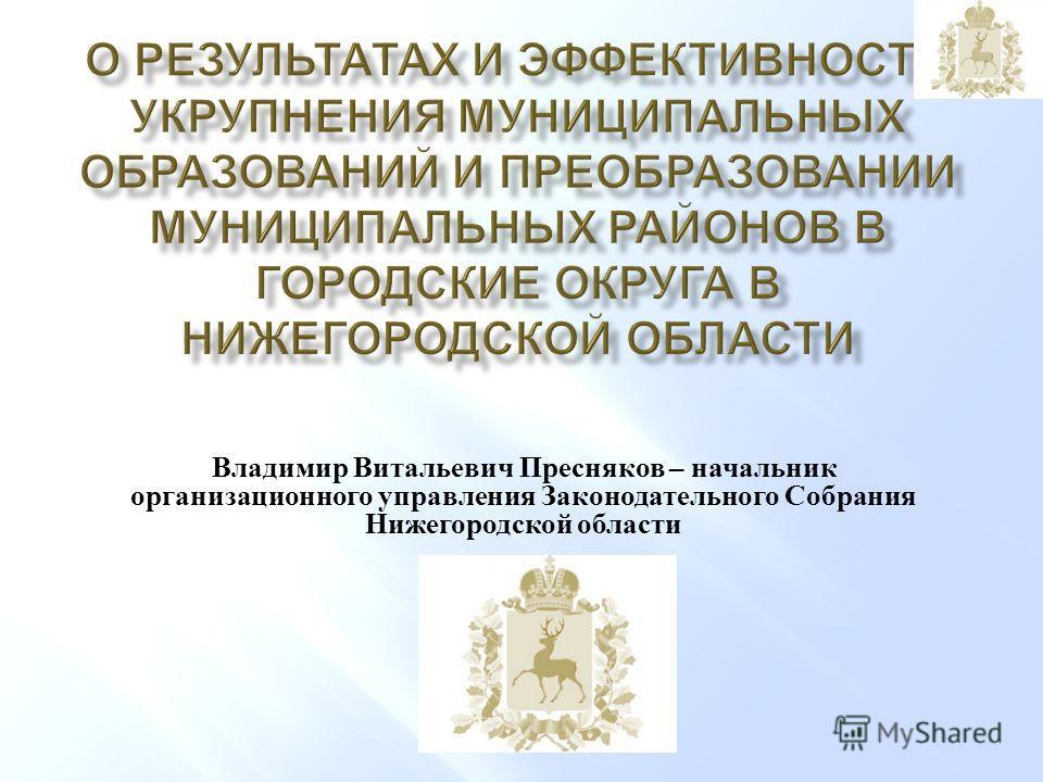 Владимир Витальевич Пресняков – начальник организационного управления Законодательного Собрания Нижегородской области