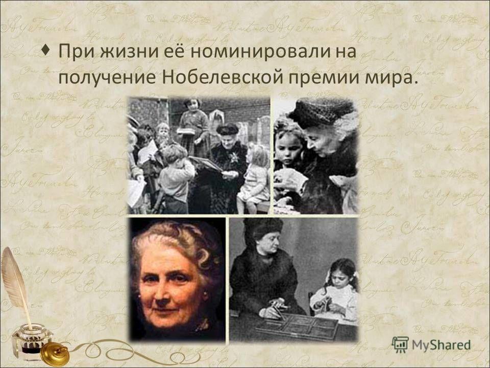 При жизни её номинировали на получение Нобелевской премии мира.