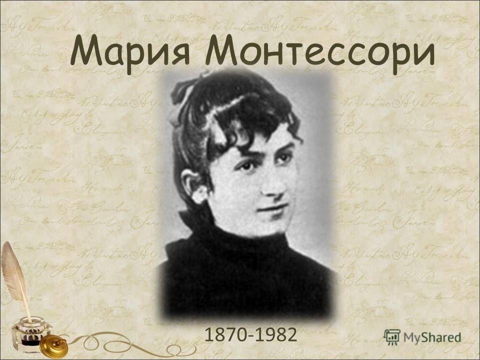 Мария Монтессори 1870-1982
