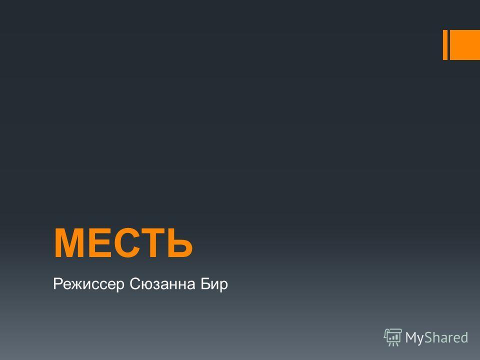 МЕСТЬ Режиссер Сюзанна Бир