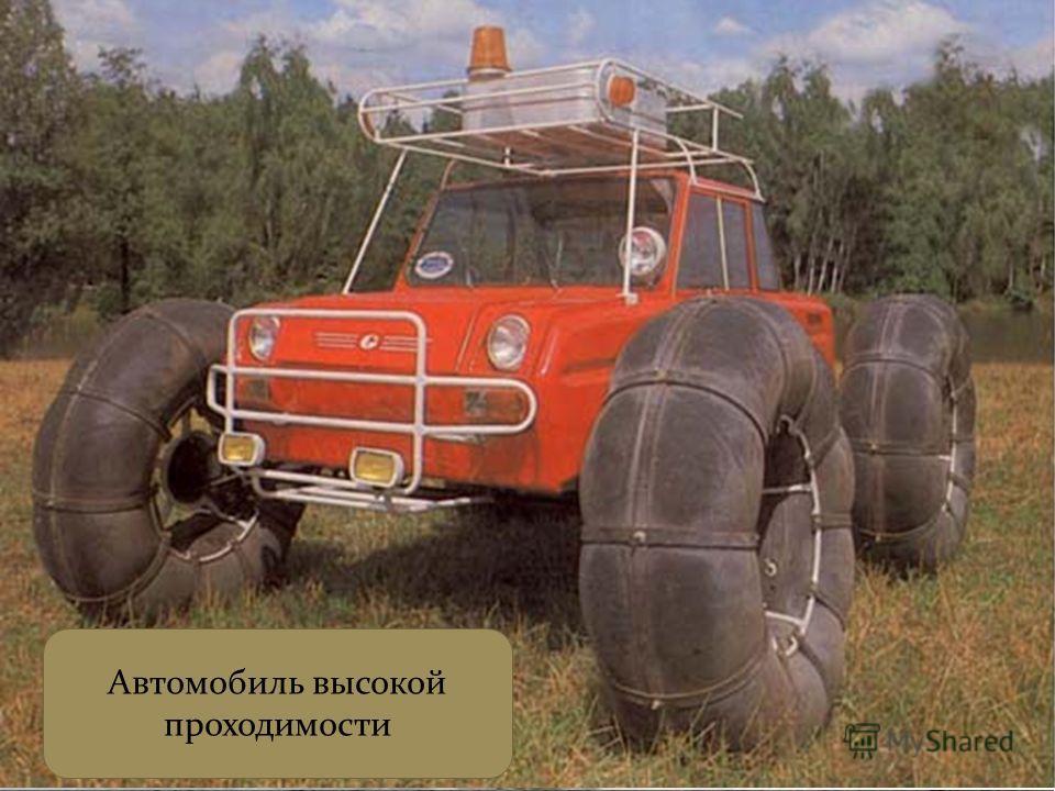 Автомобиль - самоходная транспортная машина, обычно на колёсном ( реже полугусеничном ) ходу, приводимая в движение собственным двигателем. Пассажирский автомобиль Грузовой автомобиль Специальный автомобиль Спортивный автомобиль Дорожный автомобиль В