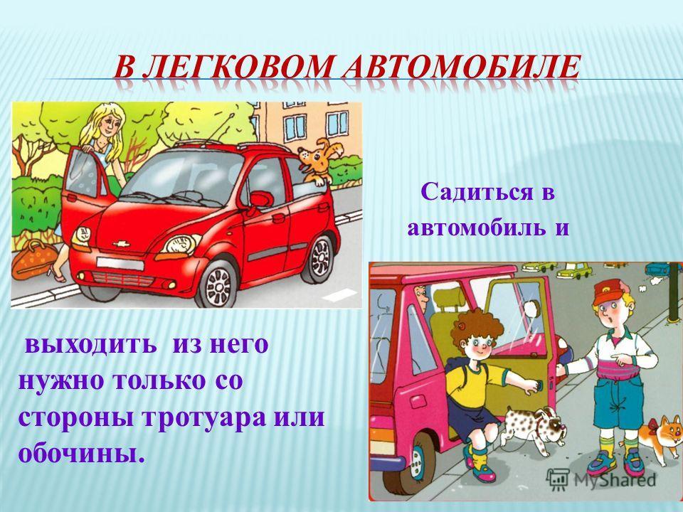 Садиться в автомобиль и выходить из него нужно только со стороны тротуара или обочины.