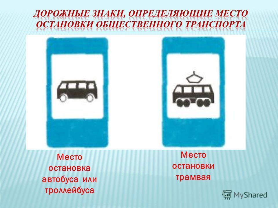 Место остановка автобуса или троллейбуса Место остановки трамвая