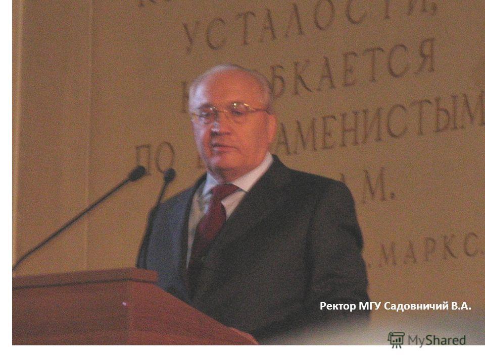 Ректор МГУ Садовничий В.А.