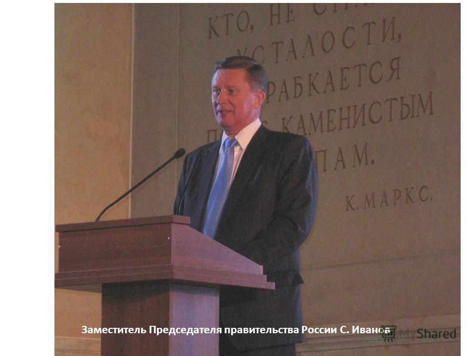 Заместитель Председателя правительства России С. Иванов