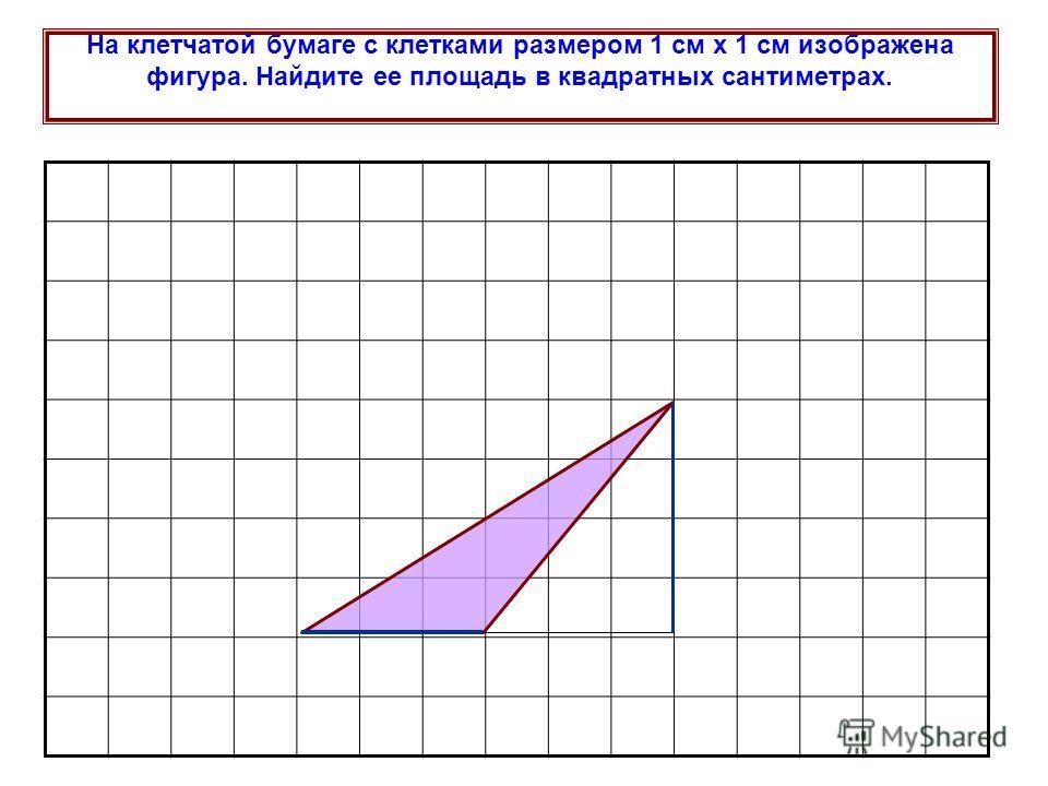 На клетчатой бумаге с клетками размером 1 см х 1 см изображена фигура. Найдите ее площадь в квадратных сантиметрах.